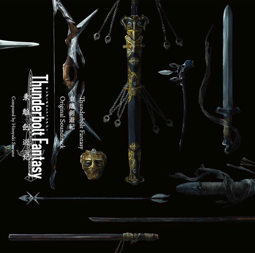 Thunderbolt Fantasy 東離劍遊紀 オリジナルサウンドトラック画像