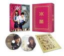 氷菓 DVD 愛蔵版 [ 山崎賢人 ]