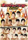 【送料無料】キングオブコント 2011 [ TKO ]