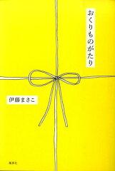 【送料無料】おくりものがたり [ 伊藤まさこ ]