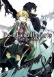 Pandora hearts official guide 8.5 mine o (Guide book) [ 望月淳 ]
