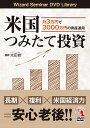 DVD>米国つみたて投資 月3万円で3000万円の資産運用 (<DVD> Wizard Seminar DVD Libra) [ 太田創 ]