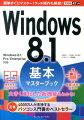 Windows 8.1基本マスターブック