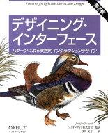 9784873115313 - UI・UXデザインの勉強に役立つ書籍・本や教材まとめ