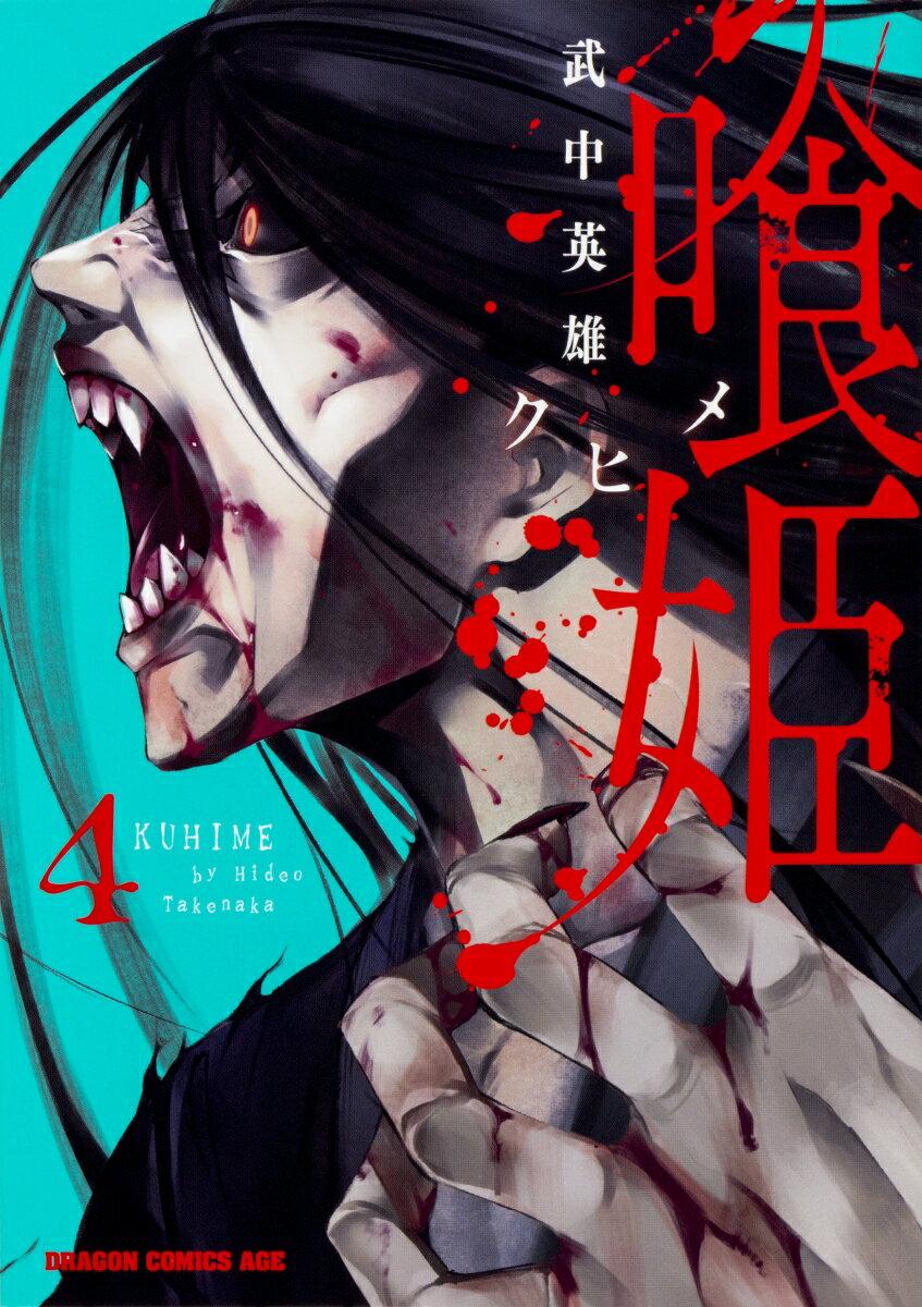 喰姫ークヒメー 4