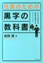 【送料無料】社長のための黒字の教科書 [ 森岡寛 ]