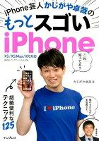 iPhone芸人かじがや卓哉のもっとスゴいiPhone
