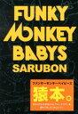【送料無料】FUNKY MONKEY BABYS SARUBON [ FUNKY MONKEY BABYS ]
