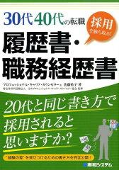 【送料無料】30代40代の転職採用を勝ち取る!履歴書・職務経歴書