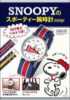 SNOOPYのスポーティー腕時計BOOK(34)