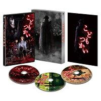 こどもつかい 豪華版(初回限定生産)【Blu-ray】