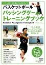 バスケットボールパッシングゲームトレーニングブック 「パス」のスキルを磨いてレベルアップ (B.B.MOOK) [ 鈴木良和 ]