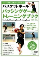 バスケットボールパッシングゲームトレーニングブック