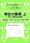 単位の換算(上) 長さ・面積の単位換算 (サイパー思考力算数練習帳シリーズ) [ M.access ]