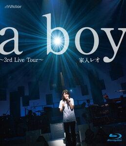 【楽天ブックスならいつでも送料無料】a boy 〜3rd Live Tour〜【Blu-ray】 [ 家入レオ ]