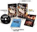 ポセイドン・アドベンチャー <日本語吹替完全版>コレクターズ・ブルーレイBOX(初回生産限定)【Blu-ray】 [ ジーン・ハックマン ]