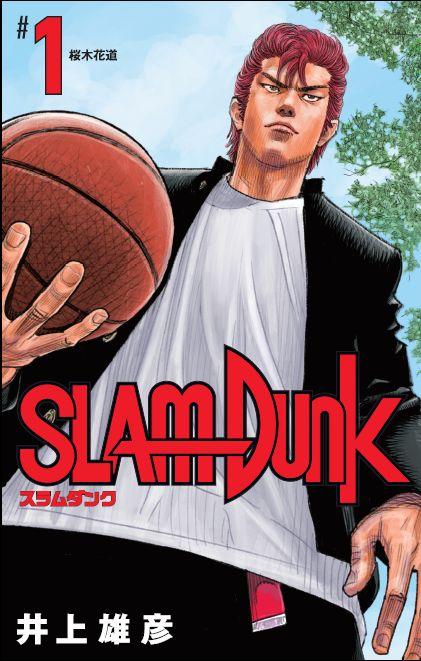 SLAM DUNK 新装再編版 1画像
