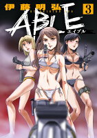 ABLE 3巻