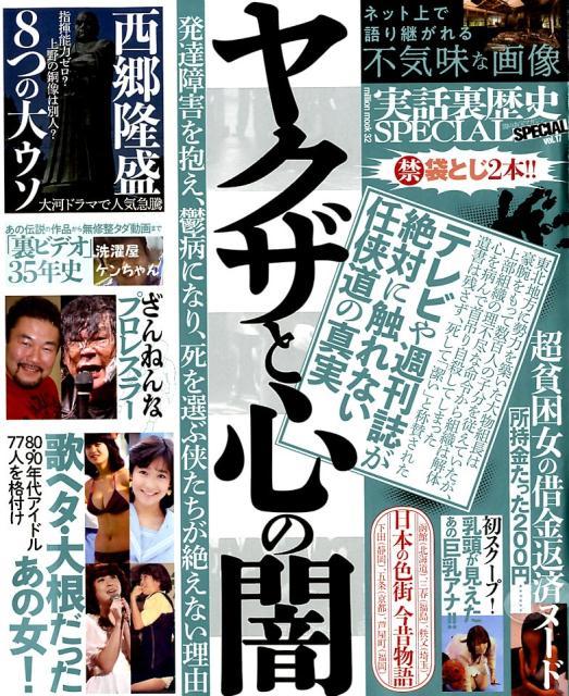実話(裏)歴史SPECIAL(vol.17) ヤクザと心の闇 (Million mook)