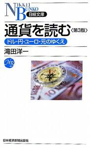 【送料無料】通貨を読む第3版