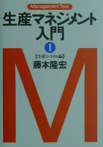 【送料無料】生産マネジメント入門(1(生産システム編)) [ 藤本隆宏 ]