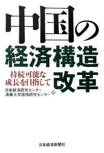 【送料無料】中国の経済構造改革