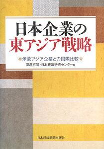 【送料無料】日本企業の東アジア戦略