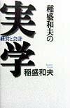 【送料無料】稲盛和夫の実学