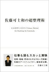 【送料無料】佐藤可士和の超整理術