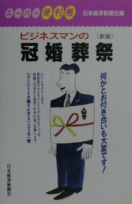 【送料無料】ビジネスマンの冠婚葬祭2版