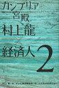 カンブリア宮殿 村上龍×経済人2