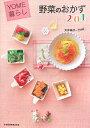 【送料無料】【新春_ポイント2倍】野菜のおかず201 [ 大井純子 ]