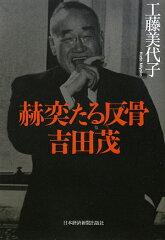 【送料無料】赫奕たる反骨吉田茂