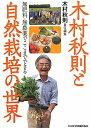 【送料無料】木村秋則と自然栽培の世界 [ 木村秋則 ]