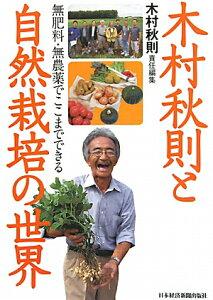 【送料無料】木村秋則と自然栽培の世界