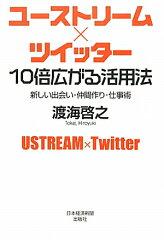 【送料無料】ユーストリーム×ツイッター10倍広がる活用法