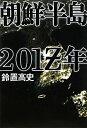 【送料無料】朝鮮半島201Z年