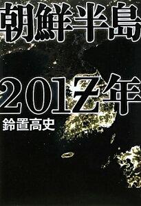 【送料無料】朝鮮半島201Z年 [ 鈴置高史 ]