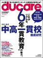 ducare Vol.4 2010 Summer