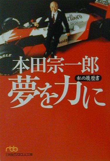 「本田宗一郎 夢を力に」の表紙