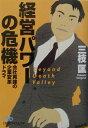 楽天ブックスで買える「経営パワーの危機 会社再建の企業変革ドラマ (日経ビジネス人文庫) [ 三枝匡 ]」の画像です。価格は817円になります。