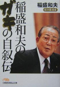 【送料無料】稲盛和夫のガキの自叙伝