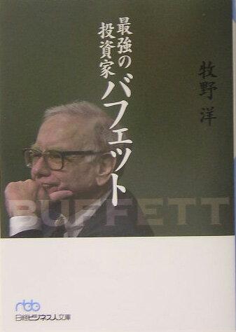 「最強の投資家バフェット」の表紙