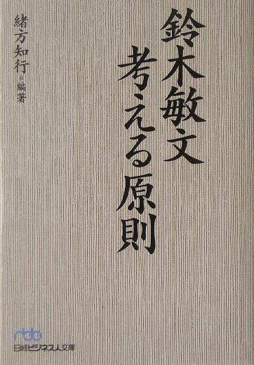 「鈴木敏文 考える原則」の表紙
