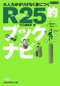 その他のR25関連の本