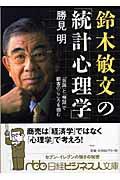 「鈴木敏文の『統計心理学』」の表紙