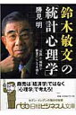 【送料無料】鈴木敏文の「統計心理学」