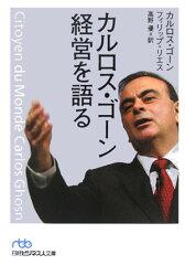 【送料無料】カルロス・ゴーン経営を語る