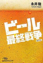 【楽天ブックスならいつでも送料無料】ビール最終戦争 [ 永井隆(ジャーナリスト) ]
