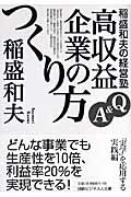 【送料無料】稲盛和夫の経営塾